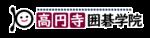 高円寺囲碁学院